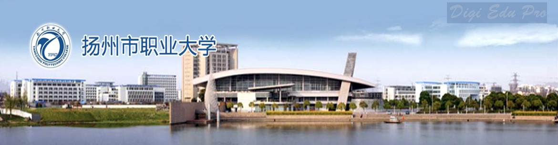 yangzhou polytechnic college