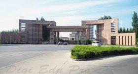 Northeast Petroleum University