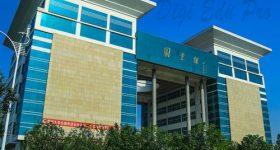 Zhongyuan University Of Technology