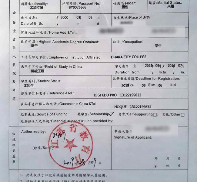 JW-form-Sample China
