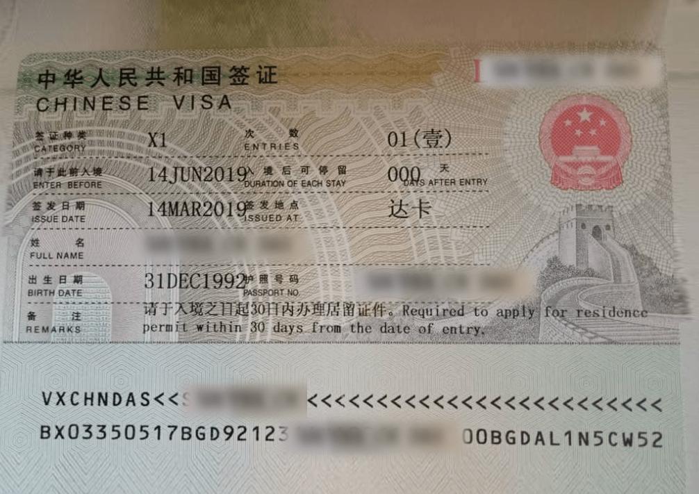 Student Visa Sample