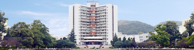 Guizhou Institute of Technology Slider 1