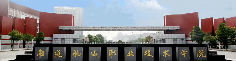 Nantong Shipping College-slider2