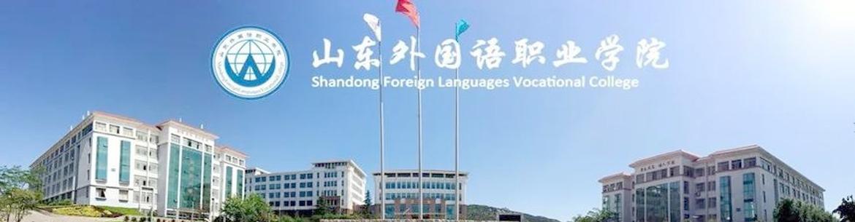 Shandong Foreign Languages Vocational College Slider 1