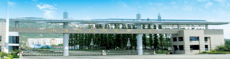 Shandong Foreign Languages Vocational College Slider 2