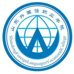 Shandong Foreign Languages Vocational College logo