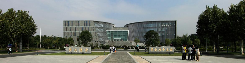 Nanjing University-slider1