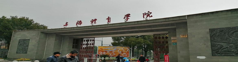 Shanghai_University-slider1