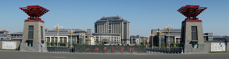 Shanxi_University_of_Traditional_Chinese_Medicine-slider3
