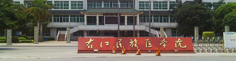 Youjiang_medical_university_for_nationalities-slider1