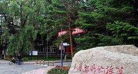 northeast_normal_university-campus3