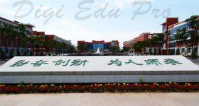 northeast_normal_university-campus4