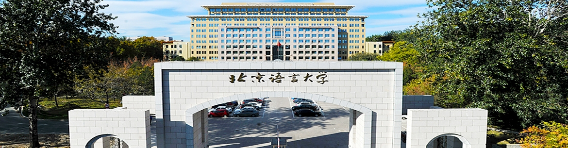 Beijing-Language-and-Culture-University-Slider-1