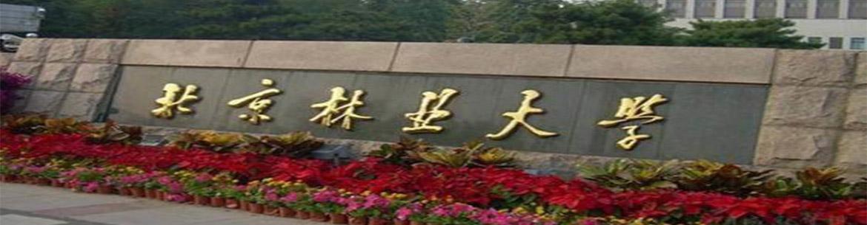 Beijing_Forestry_University-slider1
