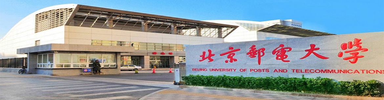 Beijing_University_of_Posts-and_Telecommunications-slider3