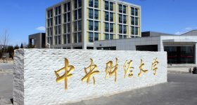Central-University-of-Finance-and-Economics-Campus-1