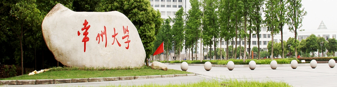 Changzhou-University-Slider-2