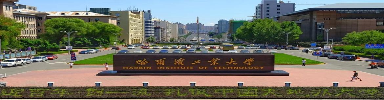 Harbin_Institute_of_Technology-Slider1