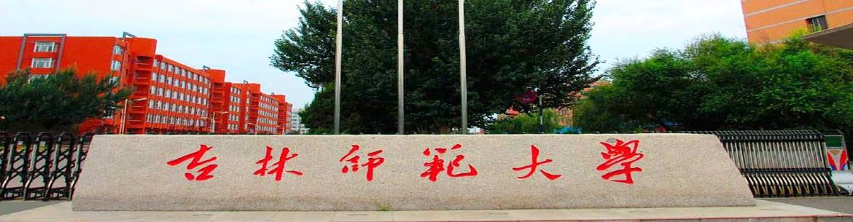Jilin-Normal-University-Slider-1