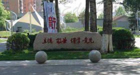 Minzu_University_of_China-campus4