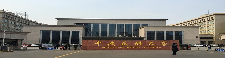 Minzu_University_of_China-slider2