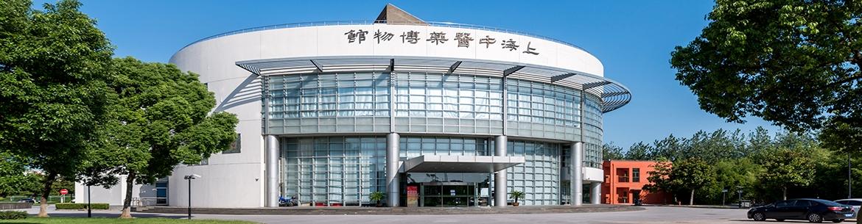 Shanghai-University-of-Traditional-Chinese-Medicine-Slider-2