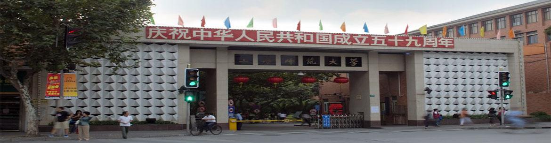 Shanghai_Normal_University-slider2