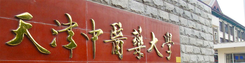 Tianjin_University_of_Traditiona_ Chinese_Medicine-slider3