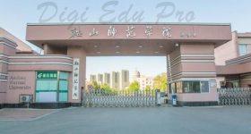 Anshan_Normal_University-campus4