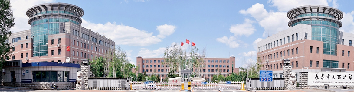 Changchun-University-of-Chinese-Medicine-Slider-1