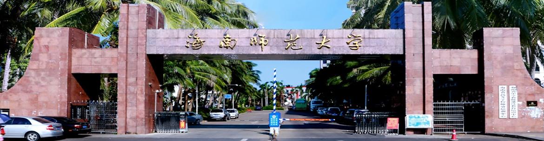 Hainan-Normal-University-Slider-2