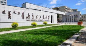 Inner_Mongolia_University_of_Technology-campus1
