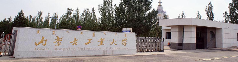 Inner_Mongolia_University_of_Technology-slider1