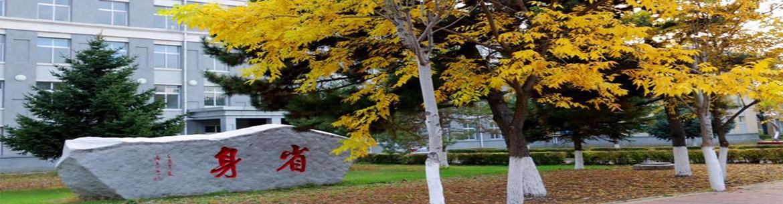 Jilin_Agricultural_University-slider2