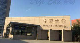 Ningxia_University-campus2
