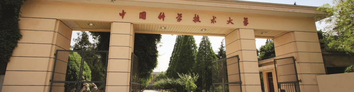 University-of-Science-and-Technology-of-China-Slider-0
