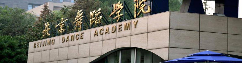 Beijing_Dance_Academy-slider3