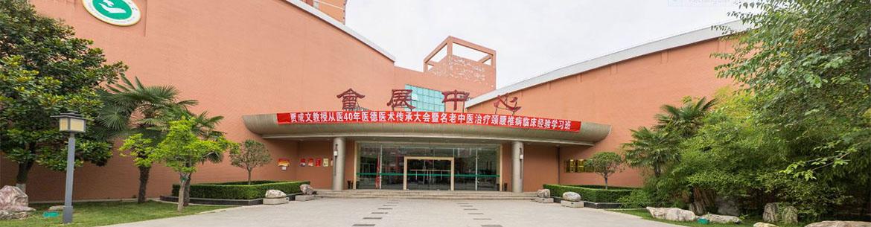 Shaanxi_University_of_Chinese_Medicine-slider2