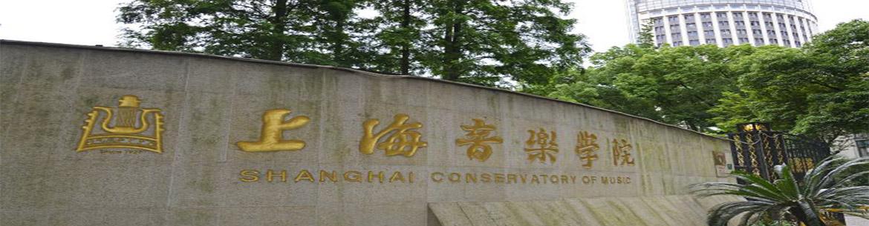 Shenyang_Conservatory_of_Music-slider1