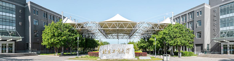 Beijing_Technology_and_Business_University_Slider_1