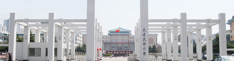 Dalian_Minzu_University_Slider_1