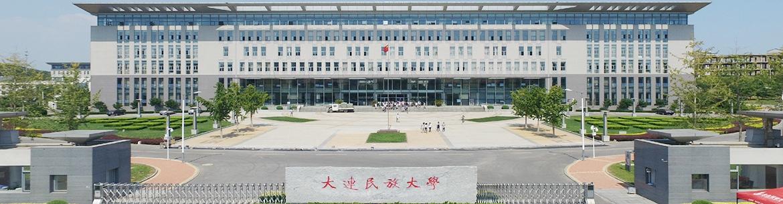 Dalian_Minzu_University_Slider_3