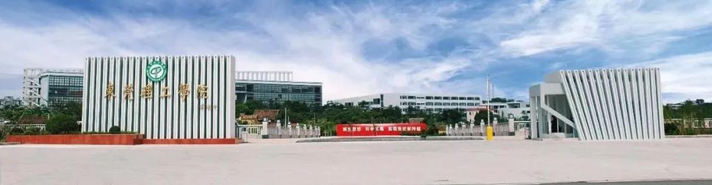 Dongguan_University_of_Technology_Slider_2