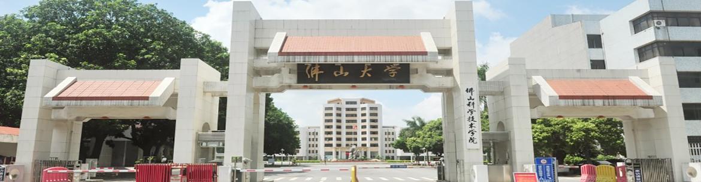 Foshan_University_Slider_1