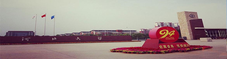Hebei_University-slider3
