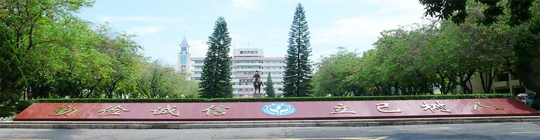 Jiaying_University-slider3