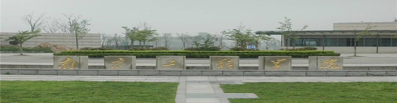 Nanjing_Institute_of_Technology-slider2