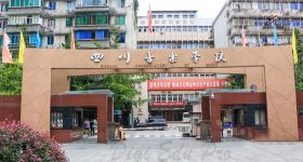 Sichuan_Conservatory_of_Music-campus1