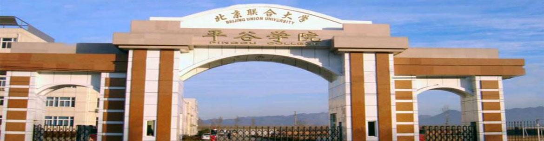 Beijing_Union_University-slider1