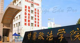 Gansu_Institute of Political_Science_and_Law-campus4